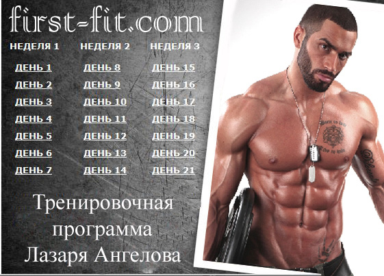 lazar angelov train program