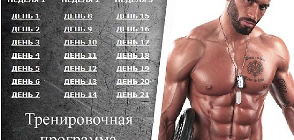Программа тренировок Лазаря Ангелова